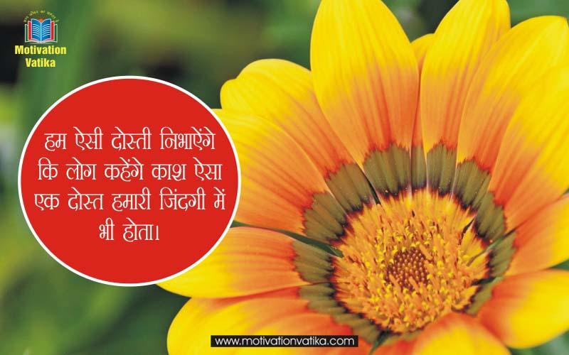 best-friend-whatsapp-status-hindi