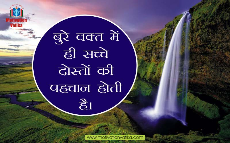 happy-friendship-day-quotes-hindi