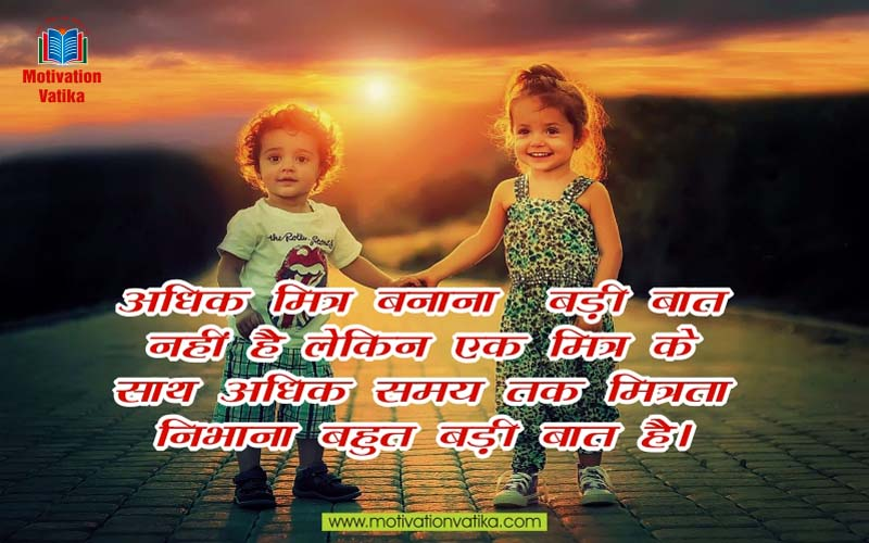 hindi-quotes-on-friends-image