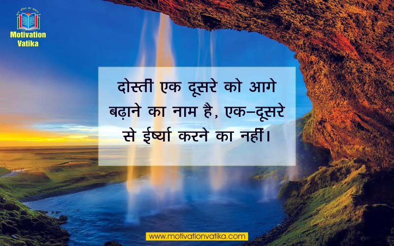 quotes-of-friendship-hindi