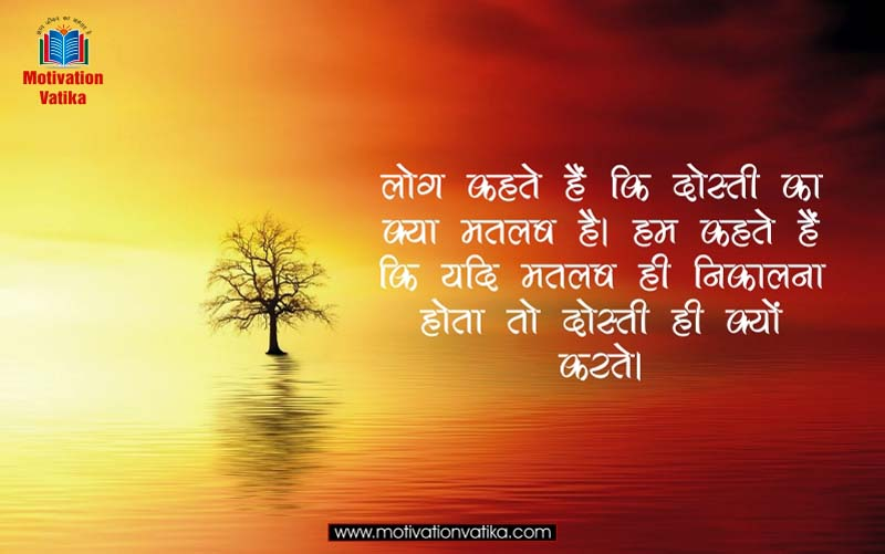 best-friends-forever-quotes-hindi-with-image