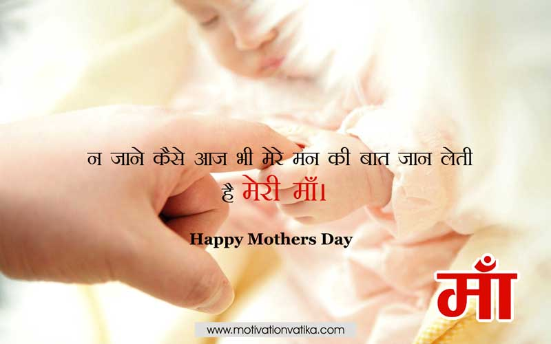 best lines for mothers in hindi