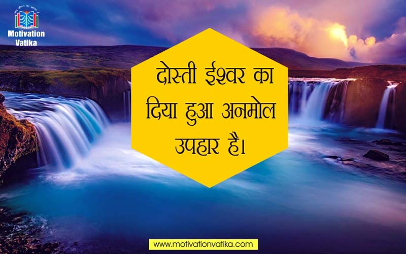 short-friendship-quotes-in-hindi-image