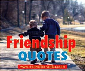 मित्रता पर बेहतरीन अनमोल विचार