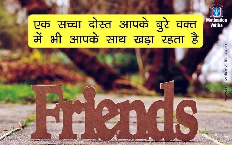 true-friend-status-hindi-image
