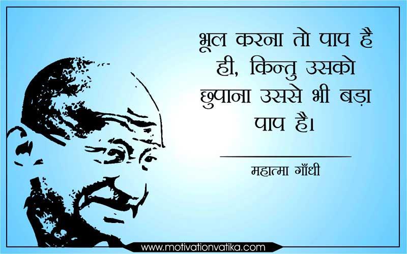 gandhi-anmol-vichar-image