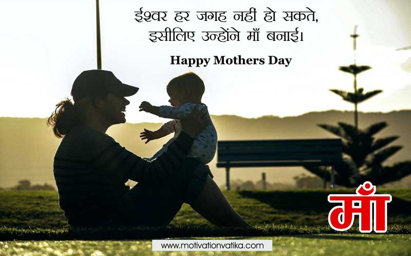 happy mother day sms in hindi