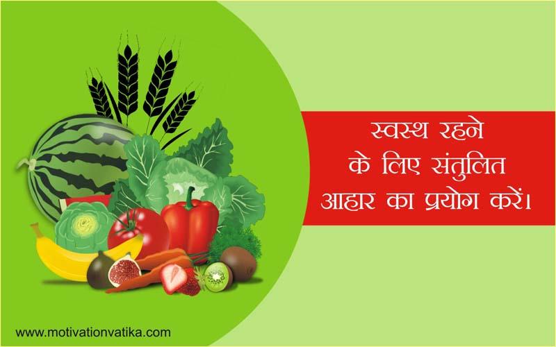 health-tips-in-hindi-image