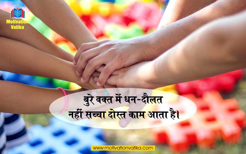 friendship-status-for-whatsapp-hindi