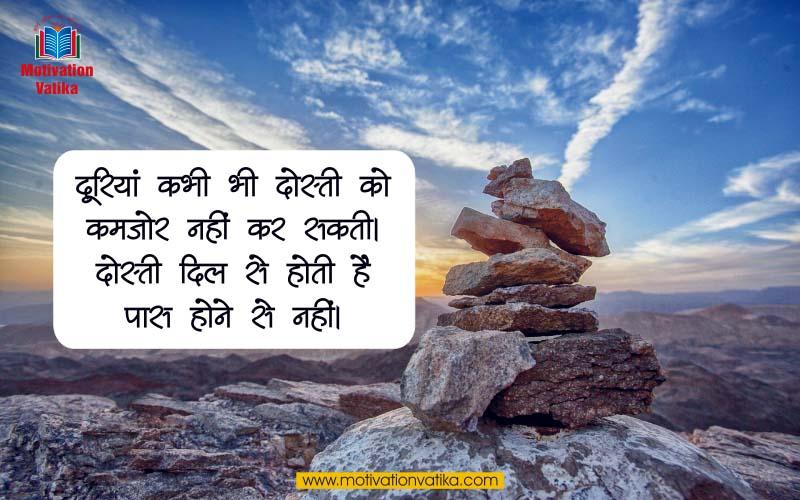 best-friend-status-hindi-image