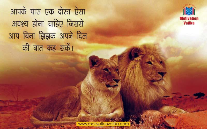 cute-friendship-quotes-hindi-image