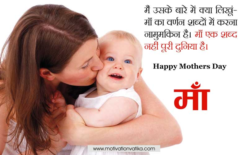 hindi thoughts on mothers day