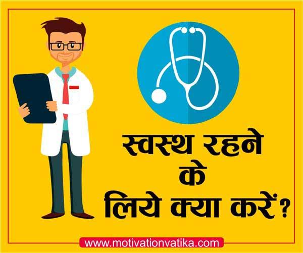 स्वस्थ रहने के लिए क्या करें Health Tips in Hindi