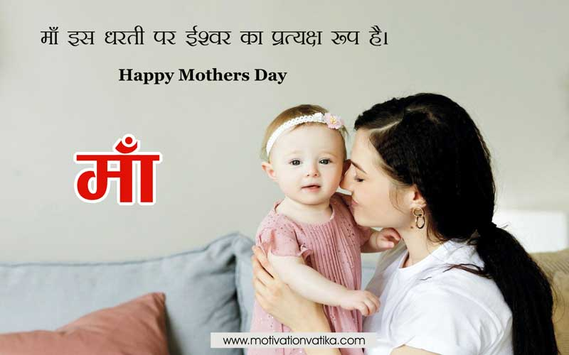 i love you mom quotes hindi