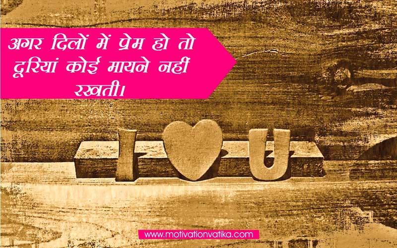 love-status-for-whatsapp-in-hindi