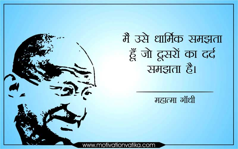 thought of the day by mahatma gandhi