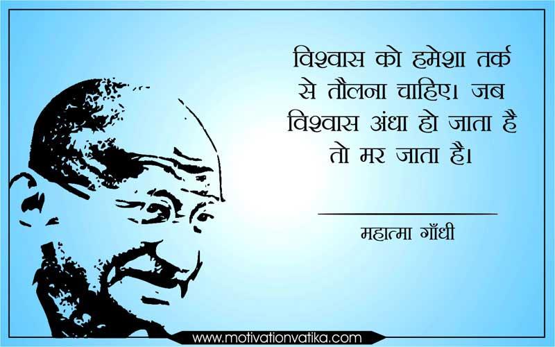 mahatma gandhi words