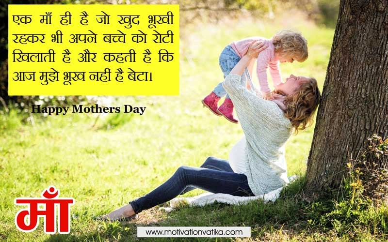 mother day hindi thoughts image