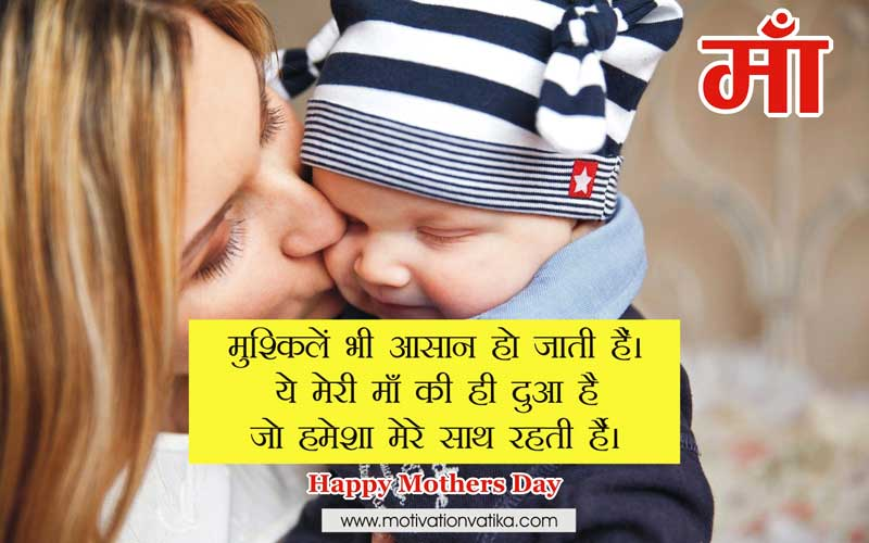 mother-day-quotes-in-hindi-image