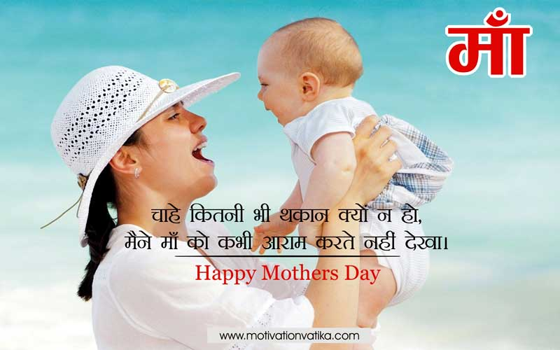 mother day wishes 2020
