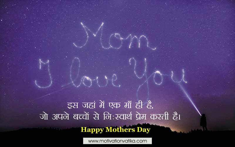 mother love quotes hindi