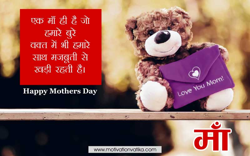 mother quotes in hindi images