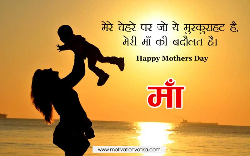 mothers-day-hindi-quotes-image