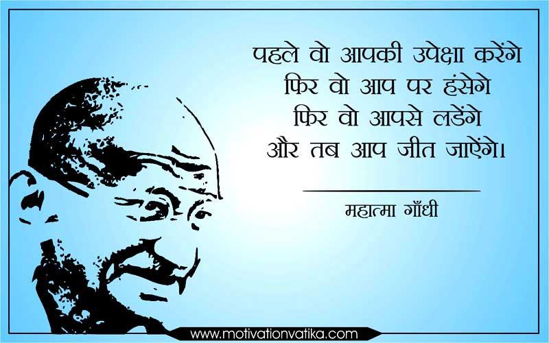 quotes on mahatma gandhi in hindi