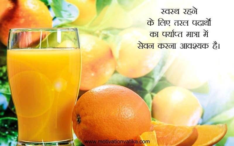 natural-health-tips-in-hindi