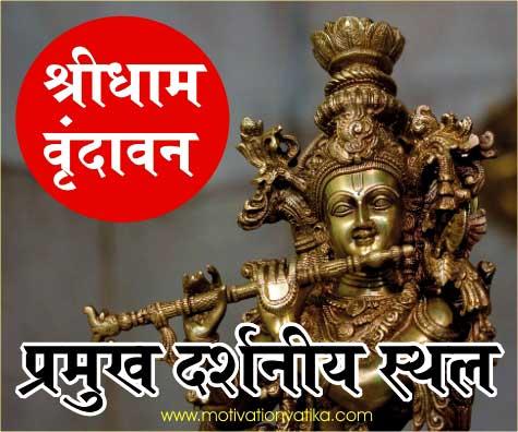 Places To Visit in Vrindavan वृन्दावन जाएं तो इन जगहों पर अवश्य जाएं!