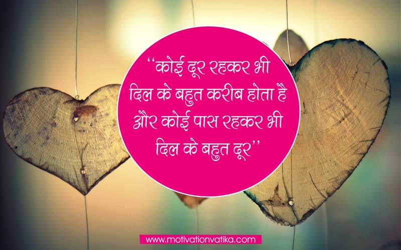 quotes about love and life in hindi image