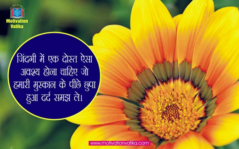 friendship-quotes-images-hindi