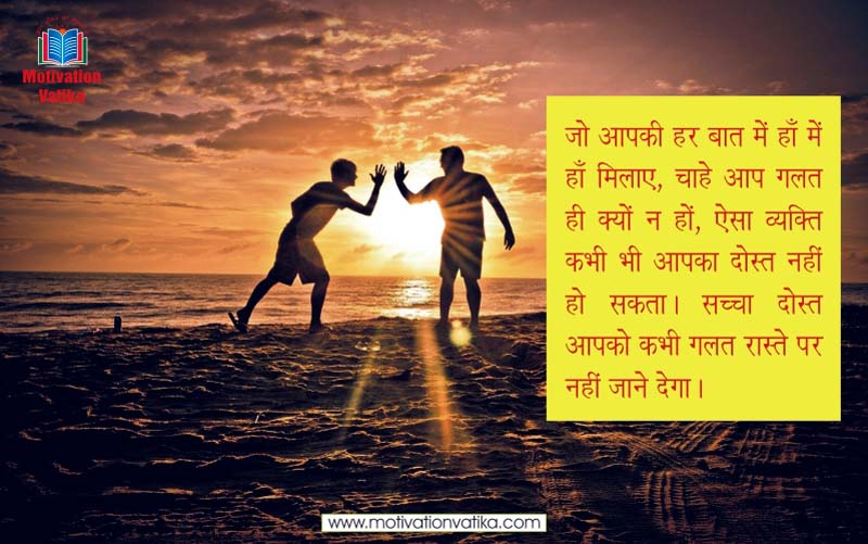 freindship-message-in-hindi-image