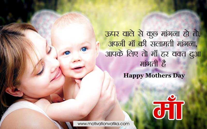 quotes on mom in hindi