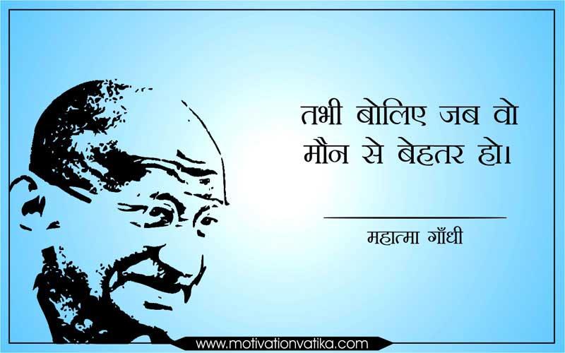 quotation of mahatma Gandhi