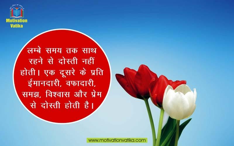 true-friends-quotes-image