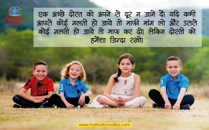 best-friend-quotes-hindi-image