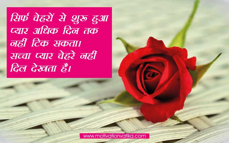 beautiful quotes on love image