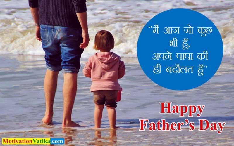 love-you-papa-image