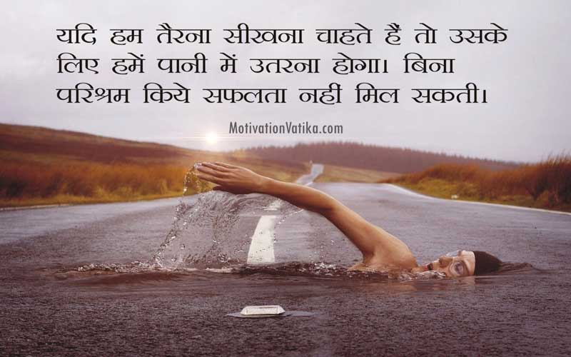 latest motivational quotes in hindi image