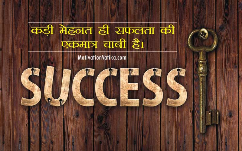 success quotes in hindi image
