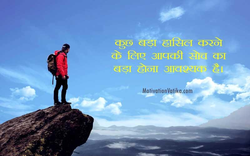 think big quotes in hindi image