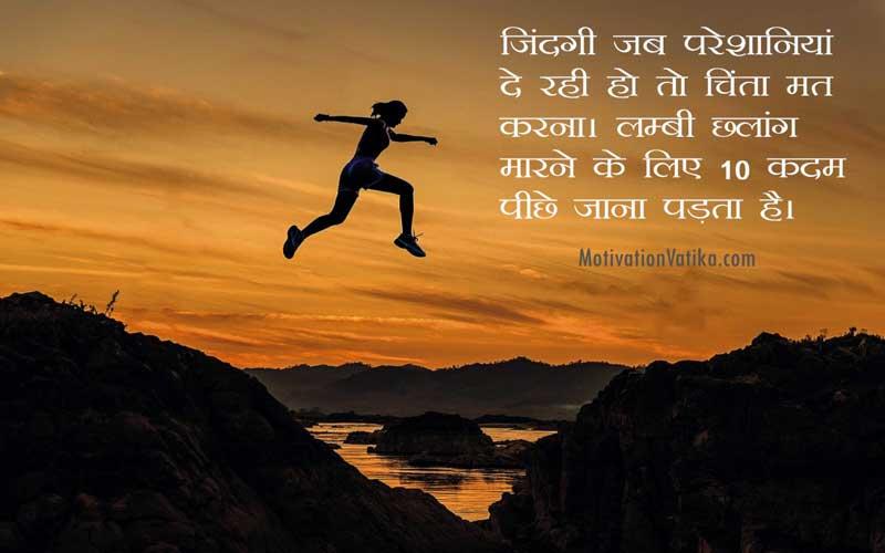 suvichar in hindi image