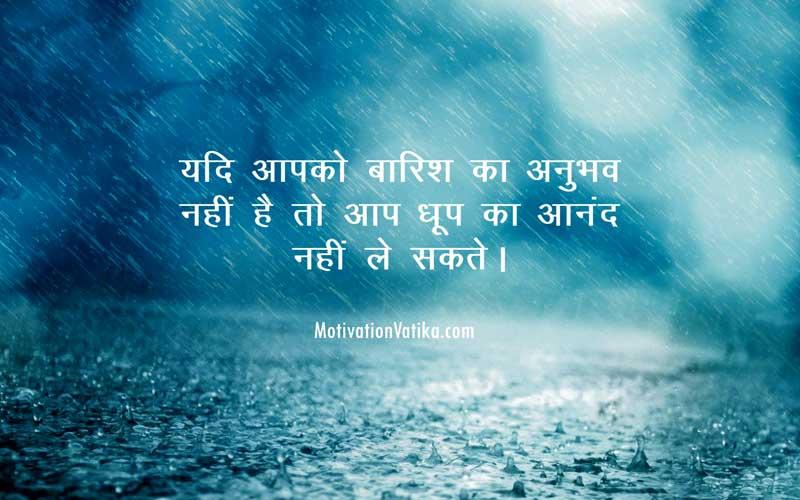 rain quotes in hindi image