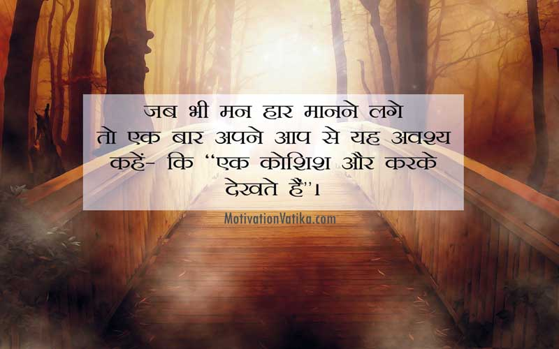 Inspirational hindi lines with image