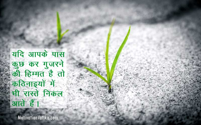 Courage quotes in hindi image