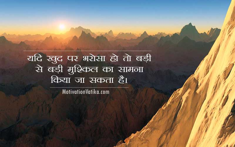 believe yourself in hindi image