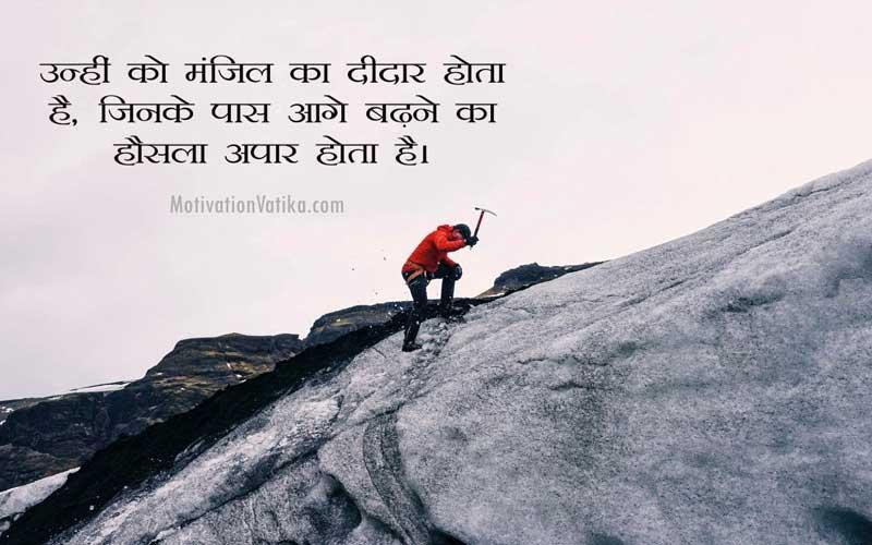 inspirational hindi quotes images