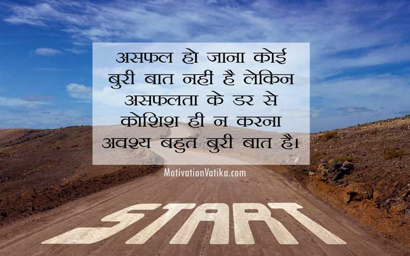 positive quotes in hindi with image