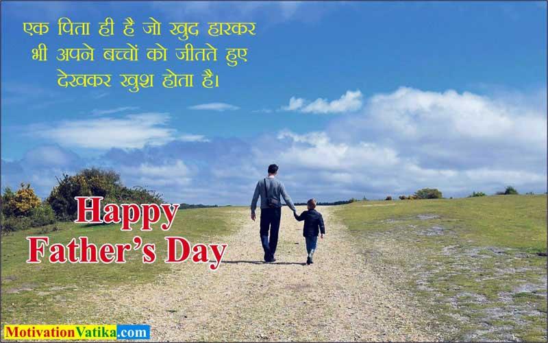 fathers-day-quotes-sms-in-hindi